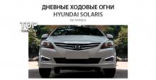 7913 Дневные ходовые огни LED на Hyundai Solaris