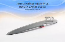 7914 Лип-спойлер OEM Style на Toyota Camry V50 (7)