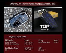 Кожаный чехол с карабином для смарт ключа (3 кнопки) - Стильные аксессуары для автомобилей Toyota