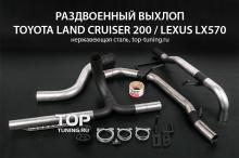 7931 Раздвоенный выхлоп на Toyota Land Cruiser 200