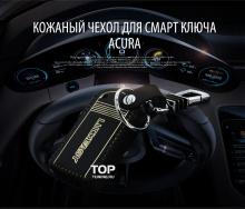 7934 Кожаный чехол для смарт ключа 3 кнопки на Acura