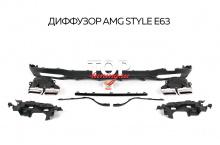 7940 Аэродинамический обвес AMG Style E63 на Mercedes E-Class W213
