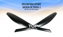 Накладки на фары Sport - Тюнинг Шкода Октавия (2 поколение, рестайлинг 2008 / 2013)