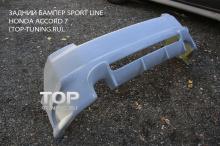 Задний Тюнинг бампер Спорт Лайн на автомобиль Хонда Аккорд 7 (седьмое поколение).