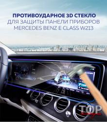 Защитное противоударное стекло на панель приборов и мультимедиа монитор - 3D Glass AGC