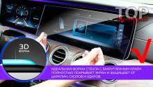 7951 Защитное стекло на панель приборов AGC 3D GLASS на Mercedes E-Class W213