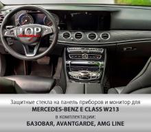 MERCEDES-BENZ E W213 в комплектациях БАЗОВАЯ / AVANTGARDE / AMG LINE (ПАНЕЛЬ ПРИБОРОВ + МОНИТОР В ЦЕНТРЕ) 4 стекла.