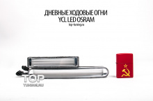 7953 Дневные ходовые огни YCL LED Two Way WHITE