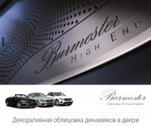 Наклейки на штатные сетки динамиков в дверях - Модель Бурмайстер - Тюнинг Mercedes GLC / E-class / C-Class -  Набор 4 шт.