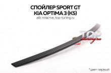 Спойлер крышки багажника Sport GT - Тюнинг Киа Оптима (К5, 4 поколение 2016+)