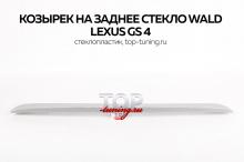 Накладка на заднее стекло WALD - Тюнинг Lexus GS 4 (рестайлинг, дорестайлинг)
