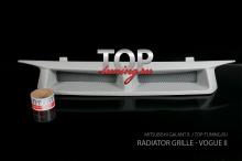 Решетка радиатора без значка Вог 2 - Тюнинг Митсубиси Галант 8 (Седан, универсал)