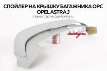 8009 Спойлер на крышку багажника OPC на Opel Astra J