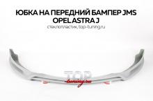 8013 Юбка на передний бампер JMS на Opel Astra J