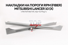 8021 Накладки на пороги RPM (Fiber) на Mitsubishi Lancer 10 (X)