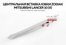 8025 Центральная вставка юбки Zodiak Fiber на Mitsubishi Lancer 10 (X)