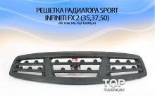 8037 Решетка радиатора Sport на Infiniti FX 2 (35,37,50)