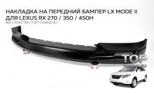 8042 Обвес LX Mode II на Lexus RX 3 - накладка на передний бампер