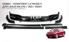 8042 Обвес LX Mode II на Lexus RX 3