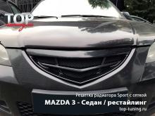8051 Решетка радиатора SPORT на Mazda 3 BK