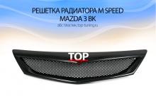 8056 Решетка радиатора M Speed на Mazda 3 BK