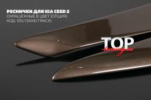 D5U SAND TRACK - 8063 Реснички X-Force на Kia Ceed 2
