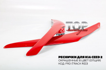 8063 Реснички X-Force на Kia Ceed 2 - Цвет (FRD) Track Red