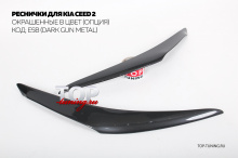 8063 Реснички X-Force на Kia Ceed 2