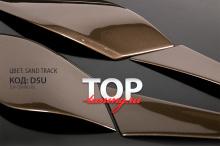 D5U - Sand Track - 8064 Реснички на задние фонари X-Force на Kia Ceed 2