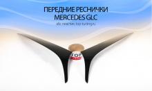 8066 Реснички на передние фары на Mercedes GLC C253
