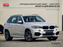 Готовая работа - 8076 Спорт пакет M-Technic Sport ABS на BMW X5 F15