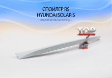 8096 Лип-спойлер RS на Hyundai Solaris