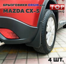 8098 Брызговики ORIGIN на Mazda CX-5 КУПИТЬ
