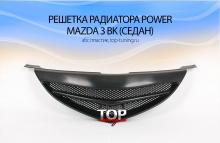 8099 Решетка радиатора Power на Mazda 3 BK