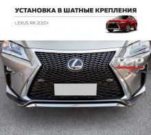 ФИРМЕННАЯ РЕШЕТКА РАДИАТОРА - VISION F-SPORT - ТЮНИНГ LEXUS RX IV (2015+)