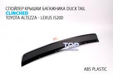 8116 Спойлер на крышку багажника Clinched на Toyota Altezza is200