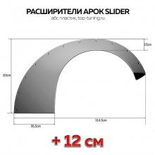 8118 Расширители арок Clinched Slider +12 см