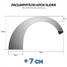 8118 Расширители арок Clinched Slider +7 см