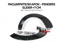 8118 Расширители арок Clinched Slider