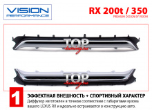 8120 Диффузор заднего бампера Vision F1 на Lexus RX 4