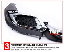 8123 Диффузор заднего бампера Vision Pulsar FX на Lexus RX 4