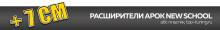 ОРИГИНАЛЬНЫЕ JDM РАСШИРИТЕЛИ АРОК (ФЕНДЕРЫ) - МОДЕЛЬ NEW SCHOOL (КОМПЛЕКТ - 2 ШТ).