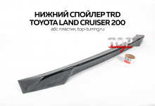8129 Нижний спойлер TRD на Toyota Land Cruiser 200