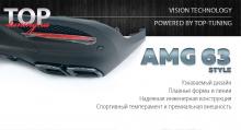 Обвес GLE Coupe AMG 63 C292 - Вставка в задний бампер