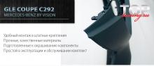 Обвес GLE Coupe AMG 63 C292 - подробности установки
