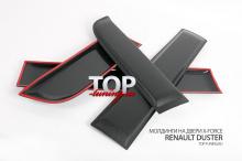 8163 Молдинги на двери X-Force на Renault Duster 1