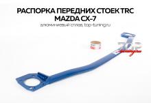 8191 Распорка передних стоек TCR на Mazda CX-7