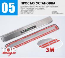 Легкая установка - НАКЛАДКИ НА ПОРОГИ - NISMO / PATROL - ТЮНИНГ НИССАН ПАТРОЛ 6