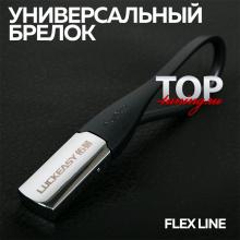 8231 Брелок для ключей Flex Line