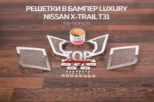 8233 Решетка в бампер LUXURY на Nissan X-Trail T31